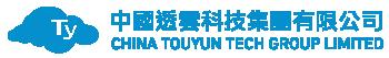 中國透雲科技集團有限公司