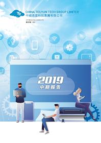 2019年中期报告